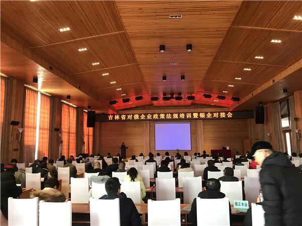 省商务厅成功举办吉林省对俄企业政策法规培训暨银企对接会图片